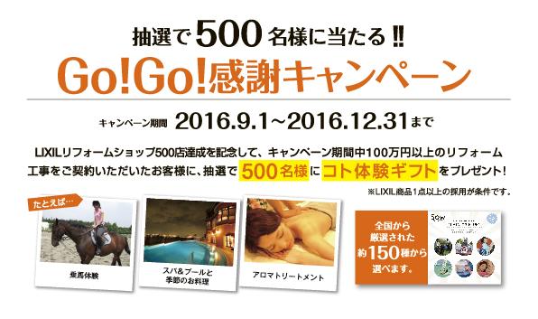 500店達成記念GO!GO!感謝キャンペーン