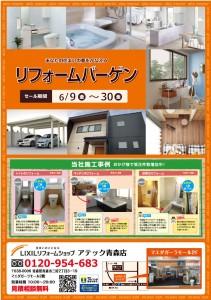 0609折込青森店オモテ