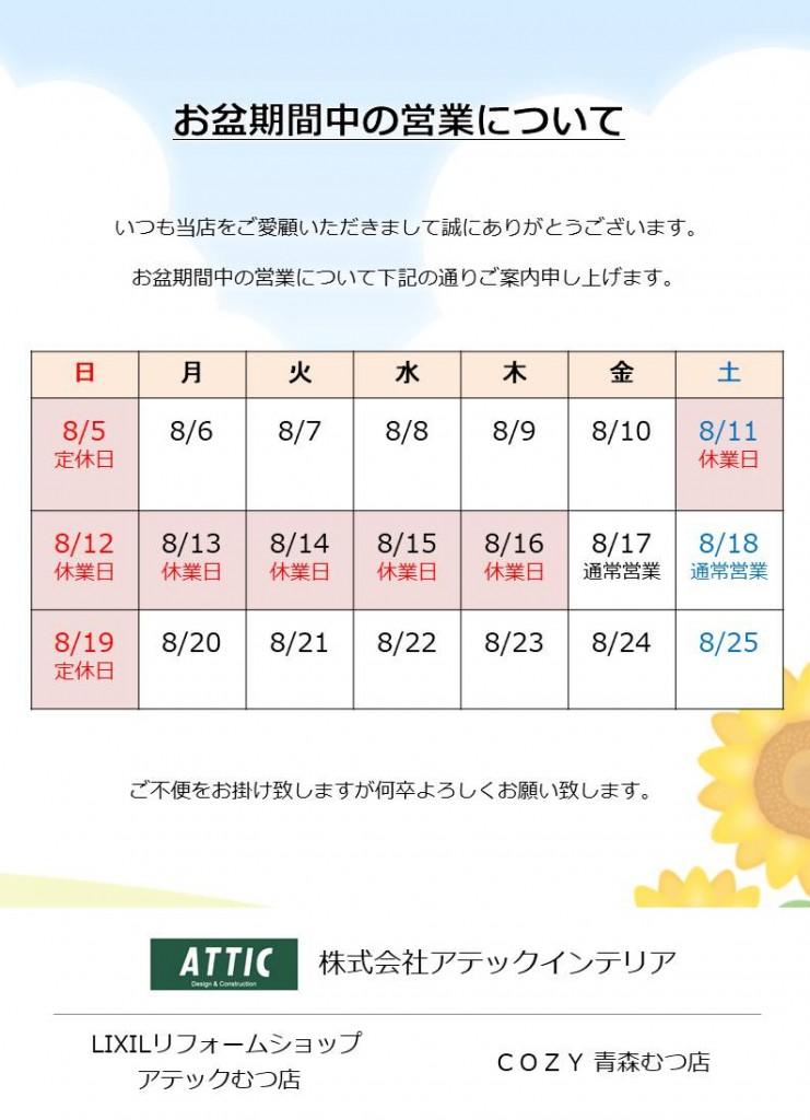 2018夏営業案内 -