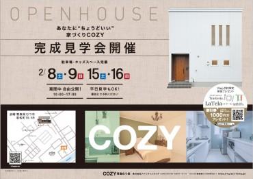 【終了しました】若松町COZYのお家完成見学会開催!