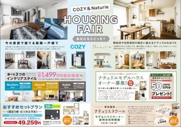 【終了しました】新春HOUSING FAIR