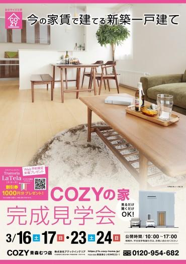 3月16日(土)・17日(日)・23日(土)・24日(日)COZYのお家完成見学会開催!