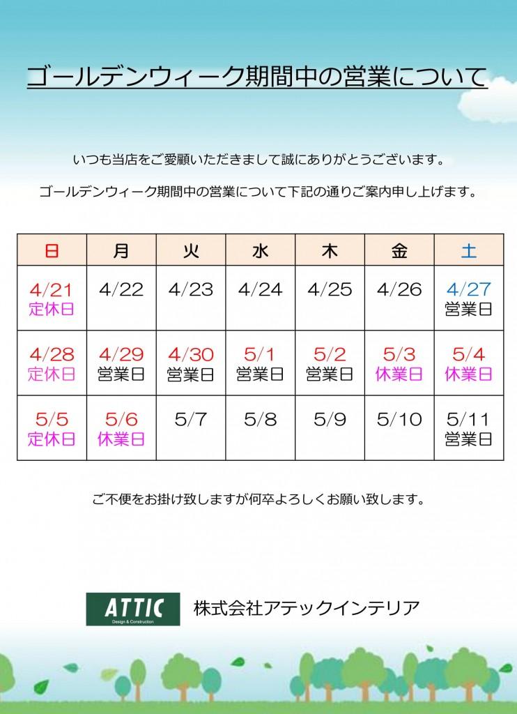 2019.5月営業案内-1