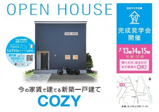 3日間限定、COZYのお家完成見学会開催!