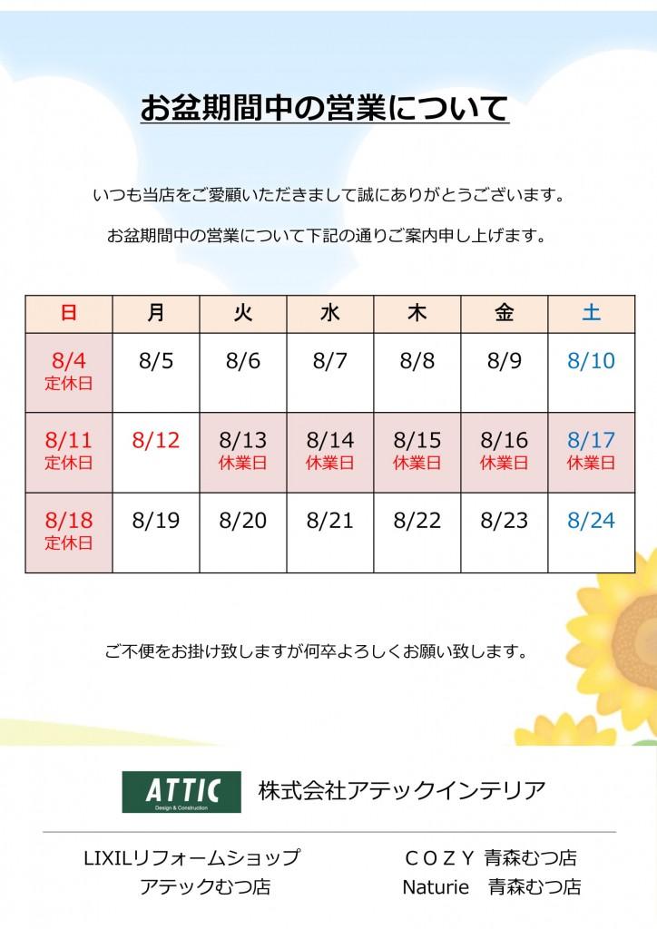 2019.夏営業案内