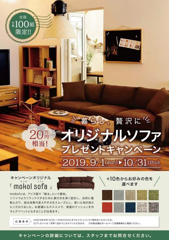 【終了しました】オリジナルソファ「mokol」プレゼントキャンペーン!
