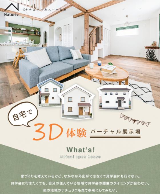 ★6月末まで★Natureのお家バーチャル展示場公開中