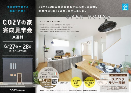6月27日(土)28日(日)の2日間「東通村ひとみの里」でCOZYのお家完成見学会開催!