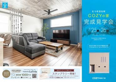 【終了しました】7月25日(土)26日(日)苫生町COZYモデルハウス見学会開催!