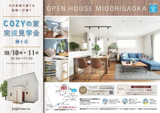 【終了しました】10月10日(土)11日(日)COZYのお家オープンハウス開催!