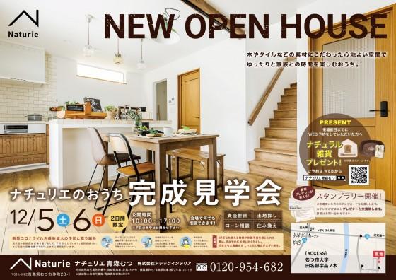 【終了しました】Naturieのお家オープンハウス開催!