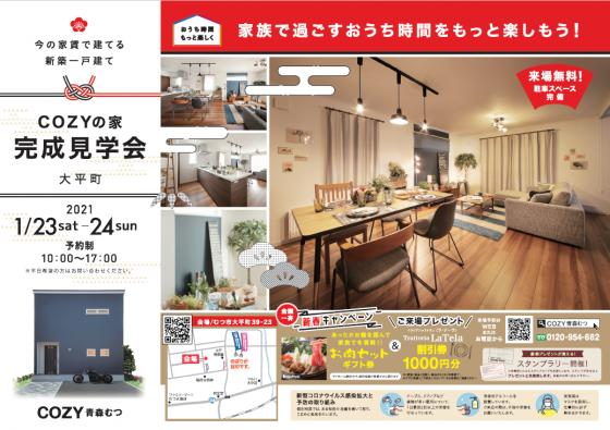 1/23(土)24(日)【予約制】大平町COZYのお家見学会開催!