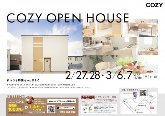 【終了しました】2月27日(土)28日(日)・3月6日(土)7日(日)予約制COZYモデルハウス見学会開催!