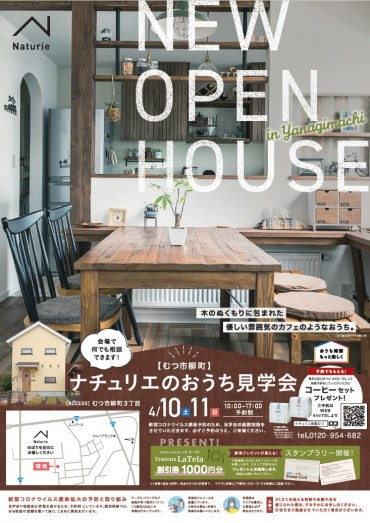 予約制オープンハウス─Naturie【antico】のお家─