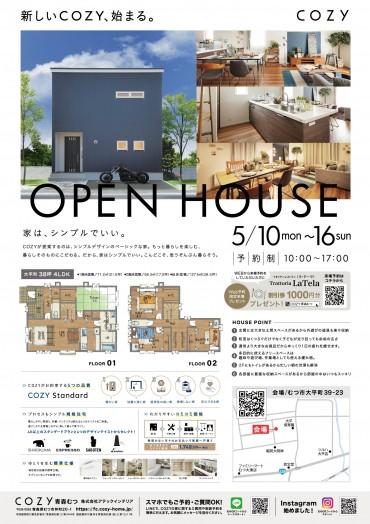 【終了しました】5月10日(月)~16日(日)予約制COZYのお家見学会開催!
