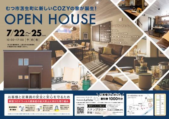 【終了しました】苫生町でCOZYのお家オープンハウス開催!