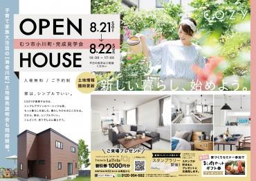 【終了しました】8月21日(土)22日(日)小川町COZYのお家オープンハウス開催!