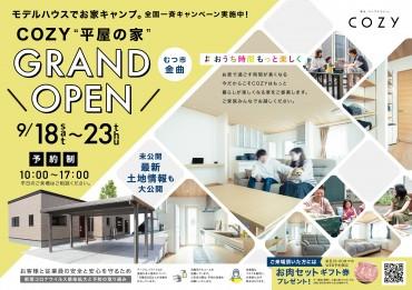 9月18日(土)~23日(木・祝)COZY平屋のお家完成見学会開催!