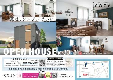 10月30日(土)31日(日)柳町COZYのお家オープンハウス開催!